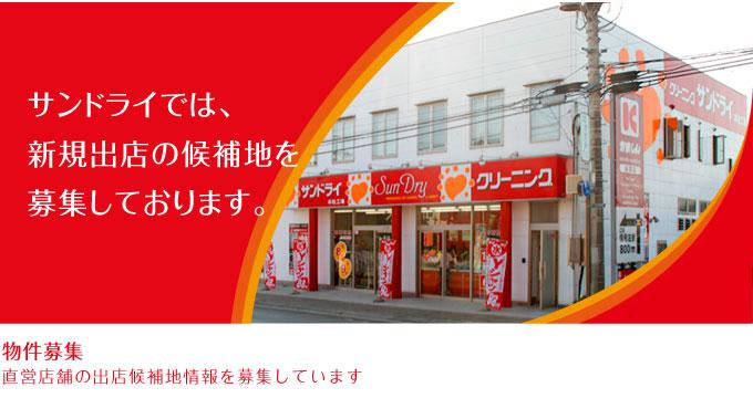 サンドライでは、新規出店の候補地を募集しております。