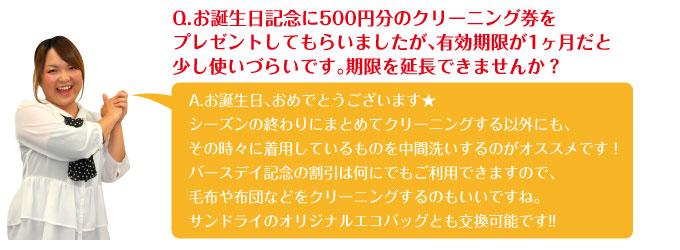 Q.お誕生日記念に500円分のクリーニング券をプレゼントしてもらいましたが、有効期限が1ヶ月だと少し使いづらいです。期限を延長できませんか?